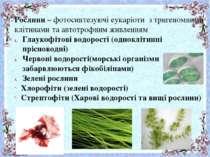 Рослини – фотосинтезуючі еукаріоти з тригеномними клітинами та автотрофним жи...