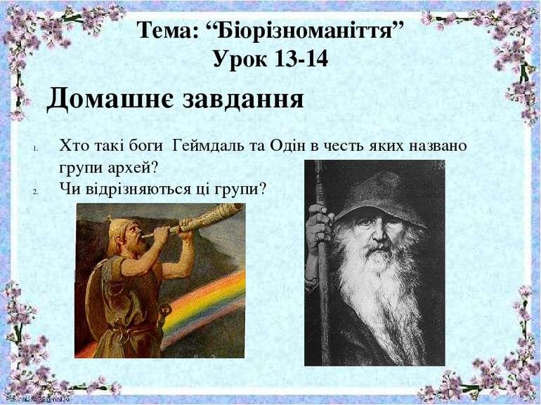 """Тема: """"Біорізноманіття"""" Урок 13-14 Домашнє завдання Хто такі боги Геймдаль та..."""