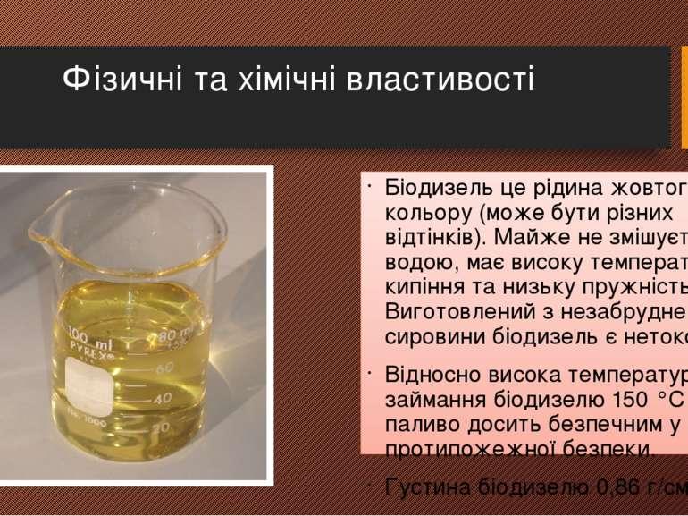Фізичні та хімічні властивості Біодизель це рідина жовтого кольору (може бути...