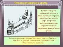 Основа романского храма Романский храм- вытянутый в плане в виде латинского к...