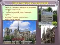 Типы готических сооружений Определяющими типами готических сооружений были: с...