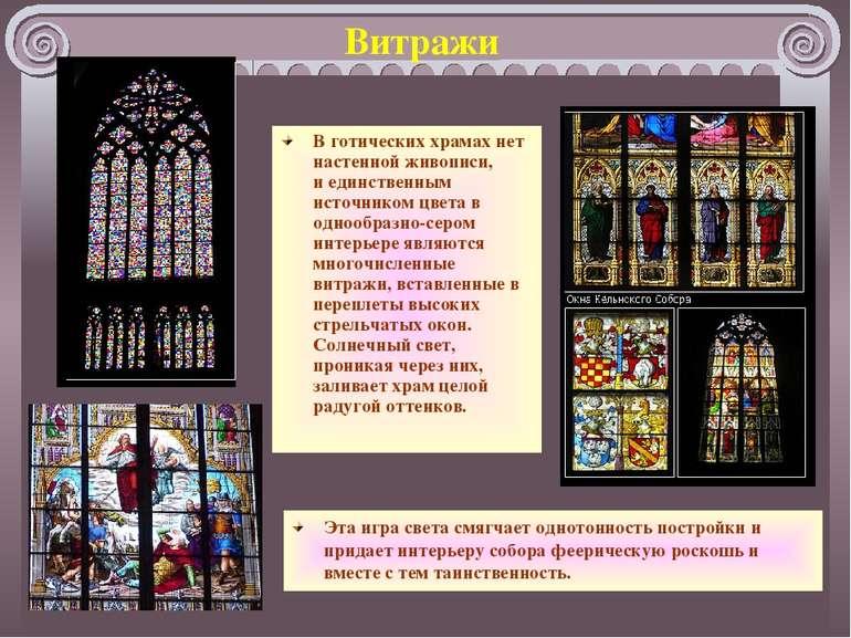 Витражи В готических храмах нет настенной живописи, и единственным источником...