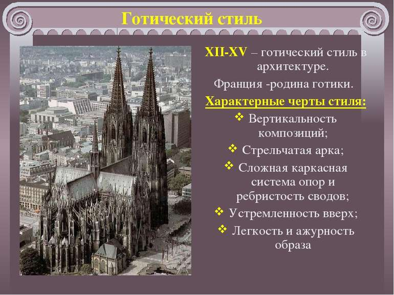 Готический стиль XII-XV – готический стиль в архитектуре. Франция -родина гот...