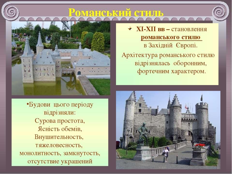 Романський стиль XI-XII вв – становлення романського стилю в Західній Європі....