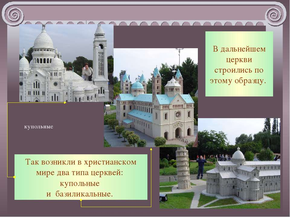 Так возникли в христианском мире два типа церквей: купольные и базиликальные....
