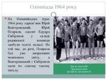 Олімпіада 1964 року На Олімпійських іграх 1964 року харків'яни Юрій Венгеровс...