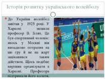 Історія розвитку українського волейболу До України волейбол завітав у 1925 ро...
