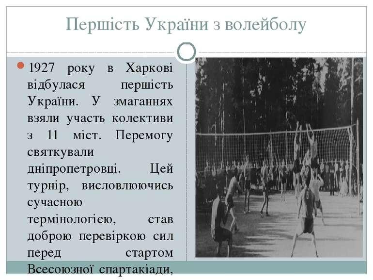 Першість України з волейболу 1927 року в Харкові відбулася першість України. ...