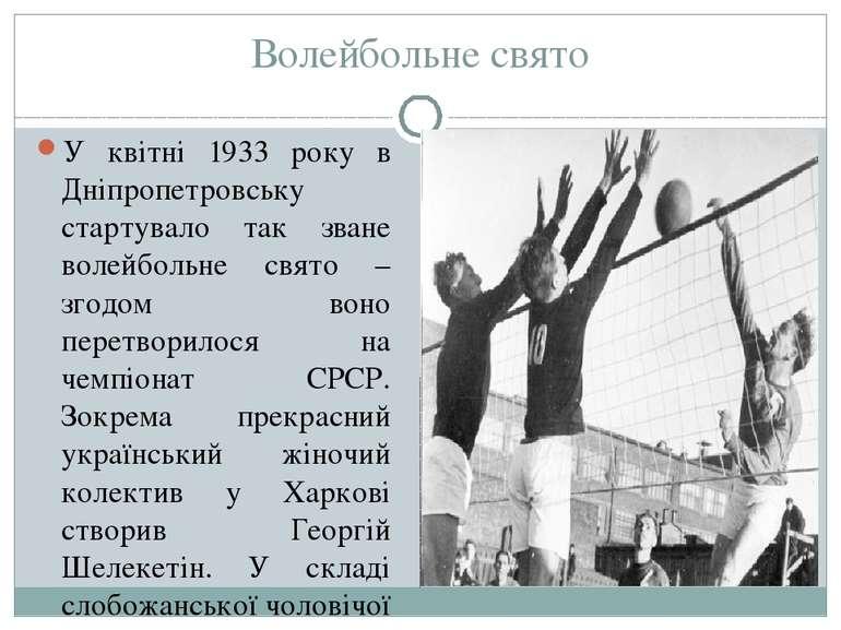 Волейбольне свято У квітні 1933 року в Дніпропетровську стартувало так зване ...