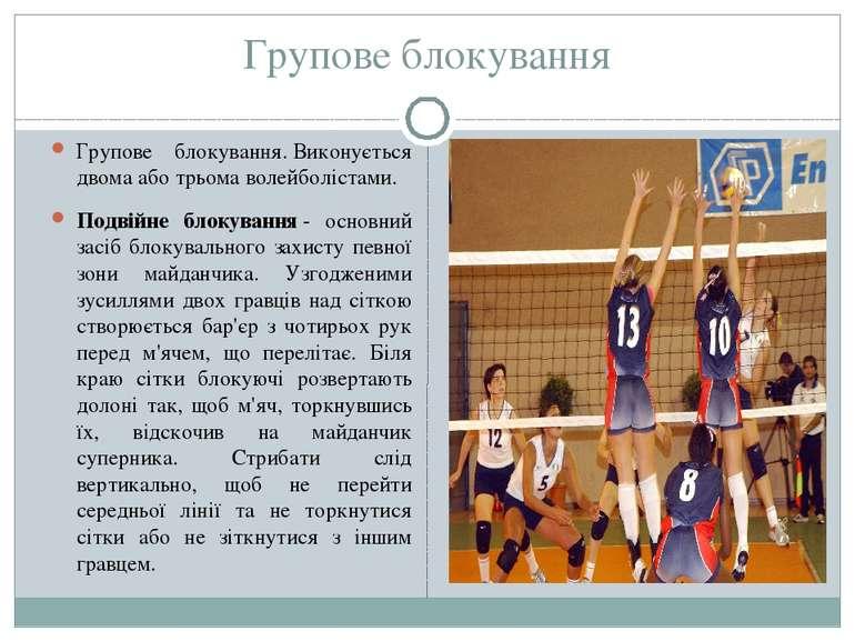 Групове блокування Групове блокування.Виконується двома або трьома волейболі...