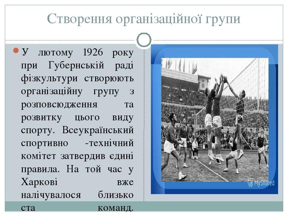 Створення організаційної групи У лютому 1926 року при Губернській раді фізкул...