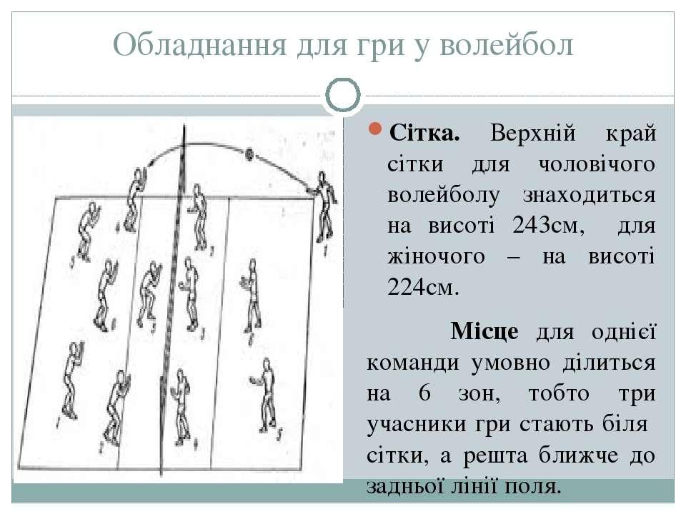 Обладнання для гри у волейбол Сітка. Верхній край сітки для чоловічого волейб...