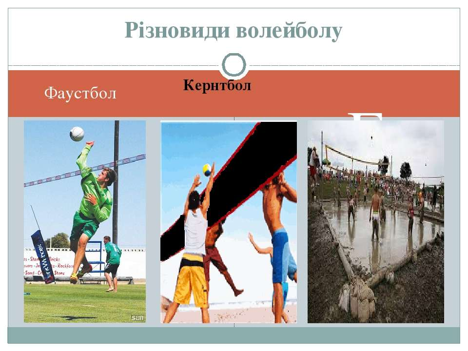 Фаустбол Болотяний волейбол Різновиди волейболу Кернтбол