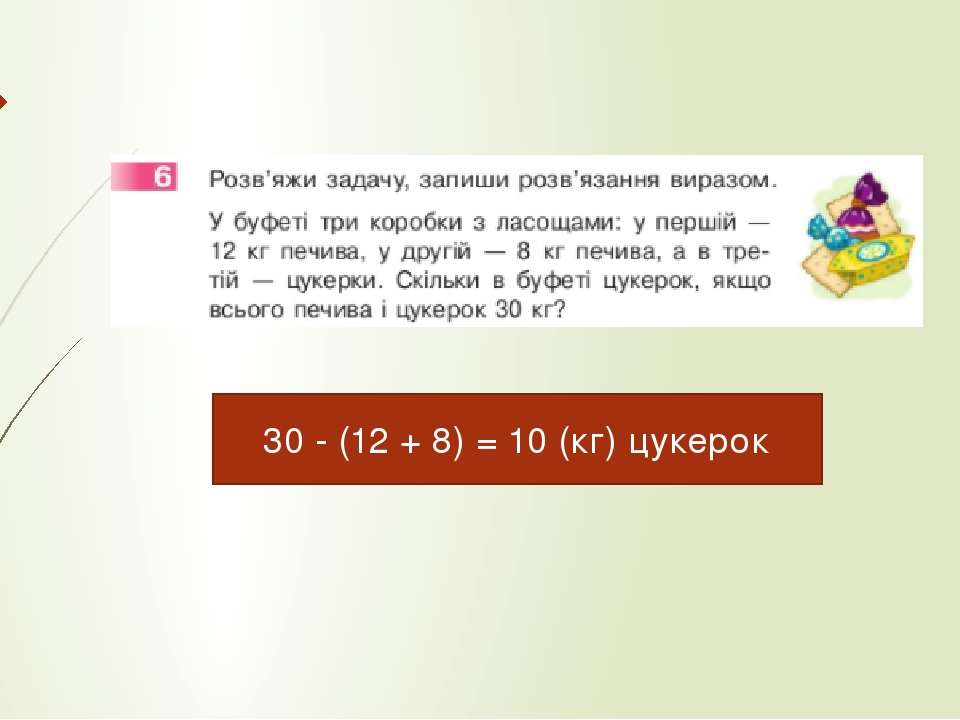 30 - (12 + 8) = 10 (кг) цукерок