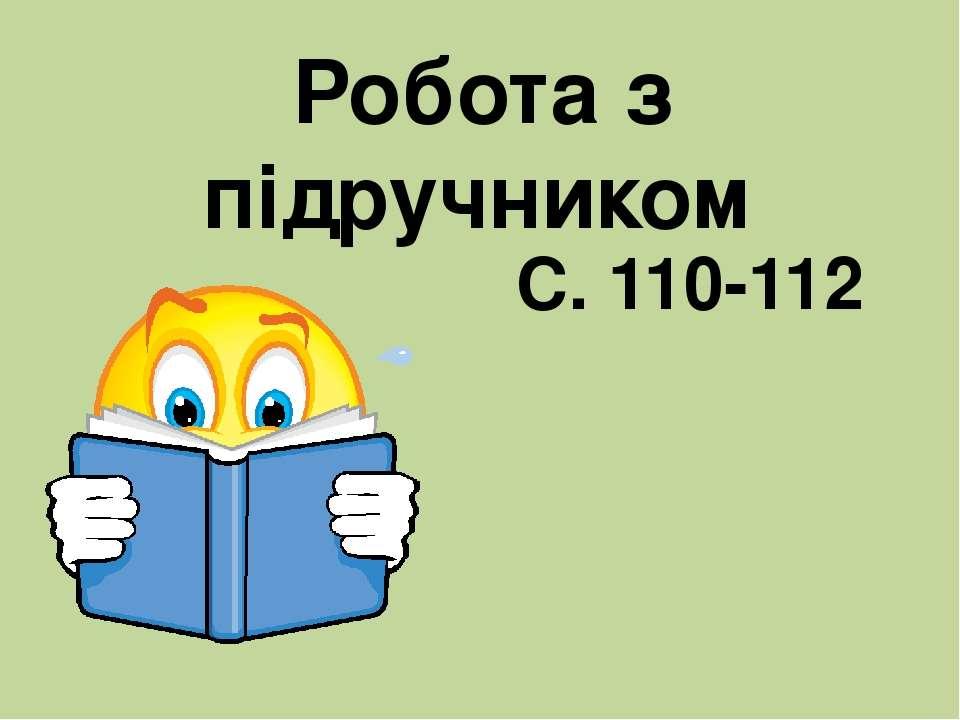 Робота з підручником С. 110-112