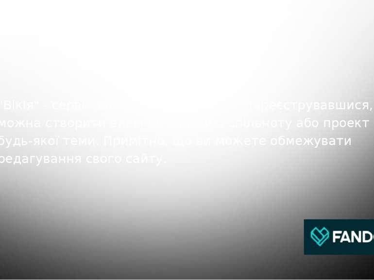 """Вікі-проекти в інтернеті """"Вікія"""" -сервіс для створення сайтів. Зареєструвавш..."""