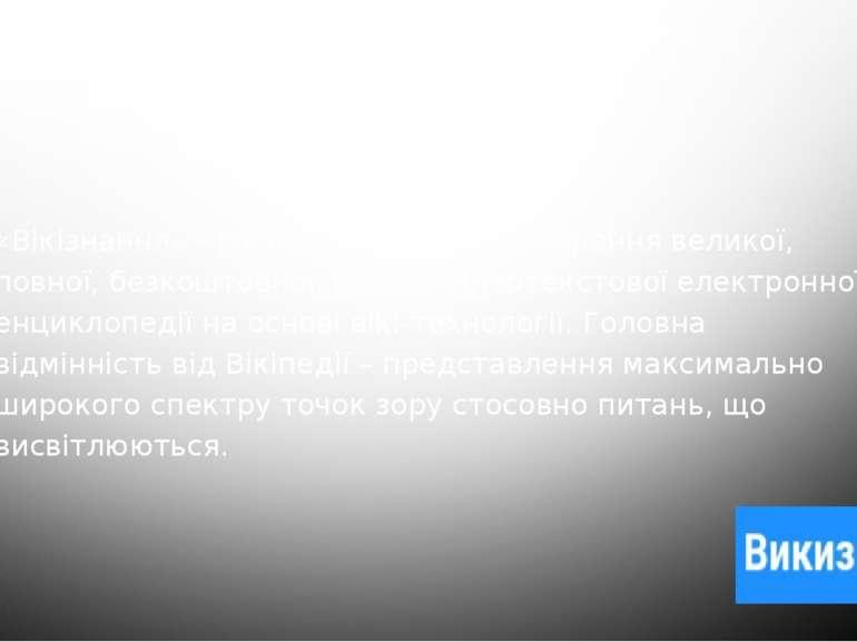 «Вікізнання» -російський проект створення великої, повної, безкоштовної, віл...