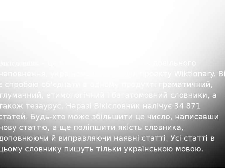 Вікісловник– це багатомовний словник довільного наповнення, україномовний ро...