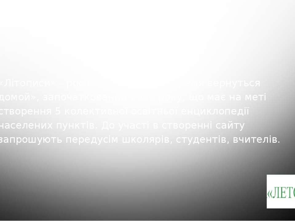 «Літописи» -російський проект «Время вернуться домой», започаткований 2006 р...