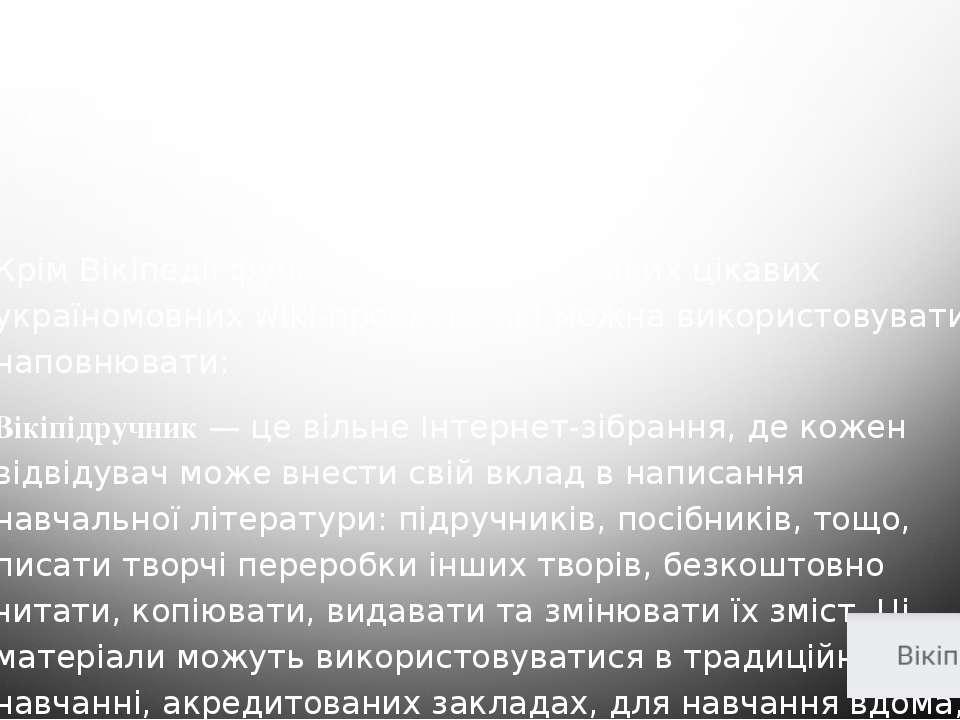 Україномовні wiki-проекти Крім Вікіпедії функціонують й ряд інших цікавих укр...