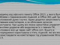 На відміну від офісного пакету Office 2013, у якого були проблеми з перенесен...