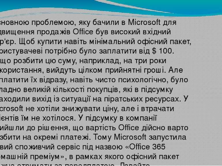Основною проблемою, яку бачили в Microsoft для підвищення продажів Office був...