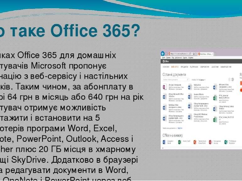 Що таке Office 365? В рамках Office 365 для домашніх користувачів Microsoft п...