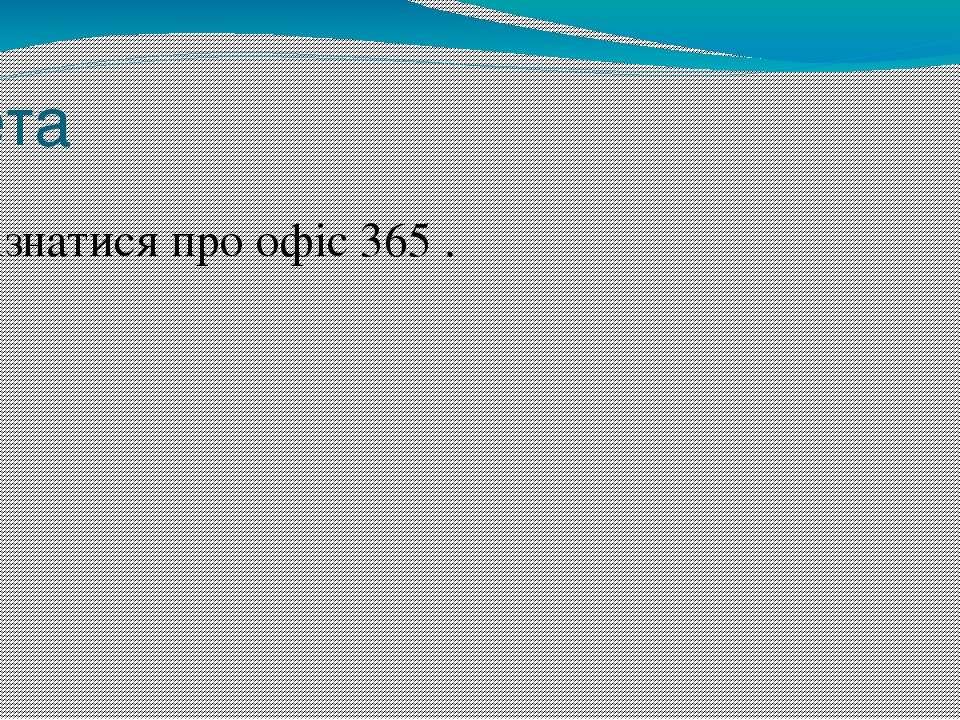 Мета Дізнатися про офіс 365 .