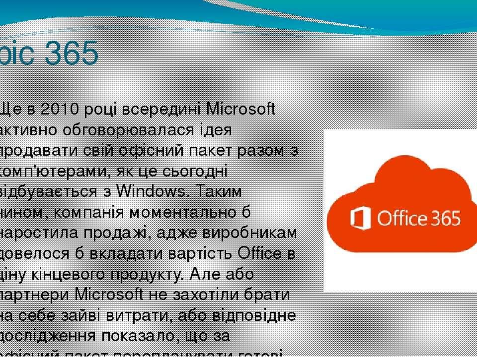Офіс 365 Ще в 2010 році всередині Microsoft активно обговорювалася ідея прода...