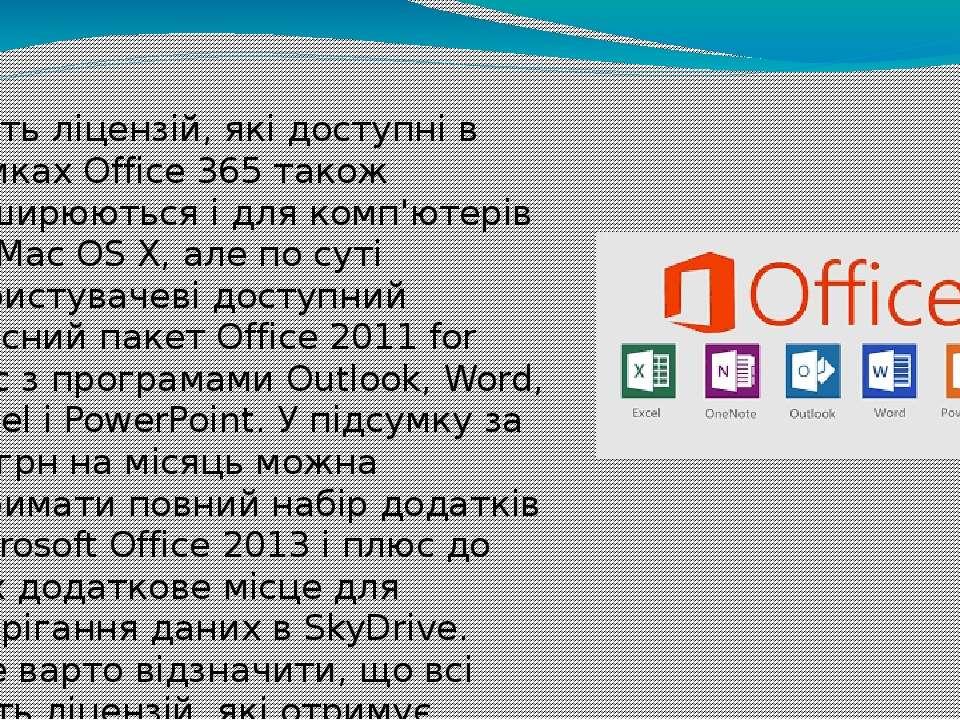 П'ять ліцензій, які доступні в рамках Office 365 також поширюються і для комп...