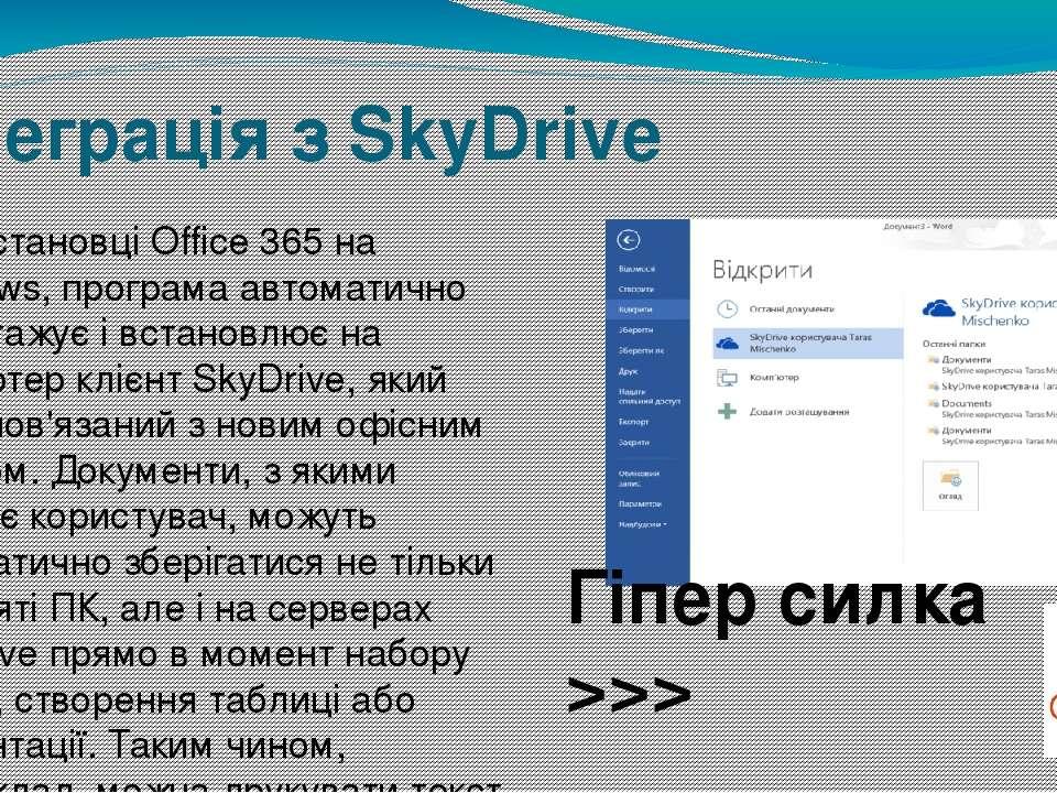 Інтеграція з SkyDrive При установці Office 365 на Windows, програма автоматич...
