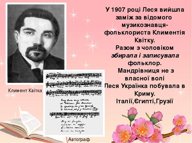 У 1907 році Леся вийшла заміж за відомого музикознавця-фольклориста Климентія...
