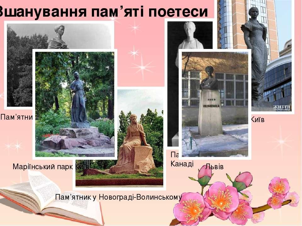 Вшанування пам'яті поетеси Пам'ятник у США Пам'ятник у Канаді Пам'ятник у Нов...