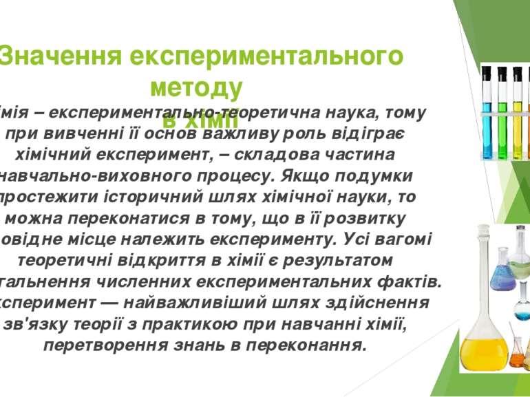 Значення експериментального методу в хімії Хімія – експериментально-теоретичн...