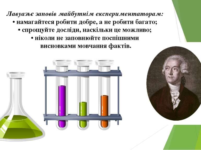 Лавуазьє заповів майбутнім експериментаторам: • намагайтеся робити добре, а н...