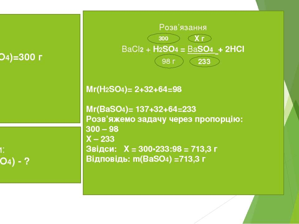 Дано: ВaCl2 m(H2SO4)=300 г Знайти: m(ВаSO4) - ? Розв'язання ВaCl2 + H2SO4 = В...