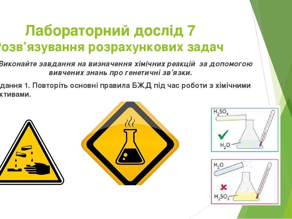 Лабораторний дослід 7 Розв'язування розрахункових задач Виконайте завдання на...