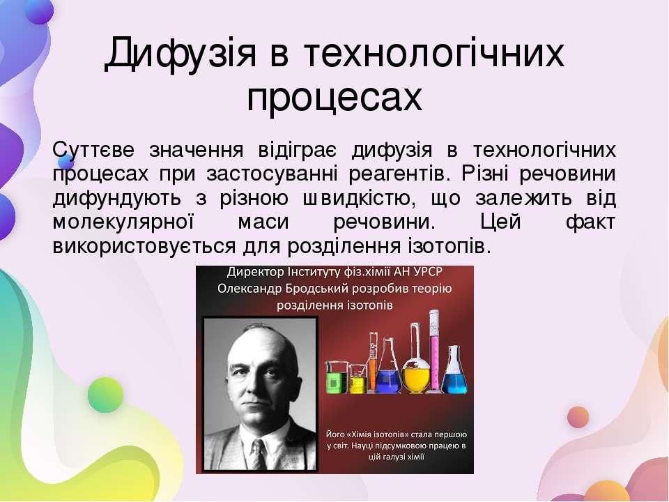 Дифузія в технологічних процесах Суттєве значення відіграє дифузія в технолог...