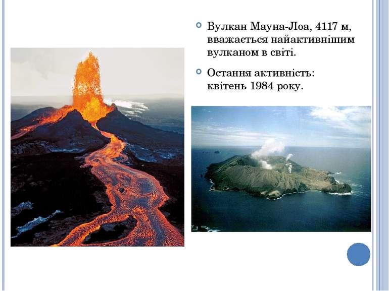 Вулкан Мауна-Лоа, 4117 м, вважається найактивнішим вулканом в світі. Остання ...