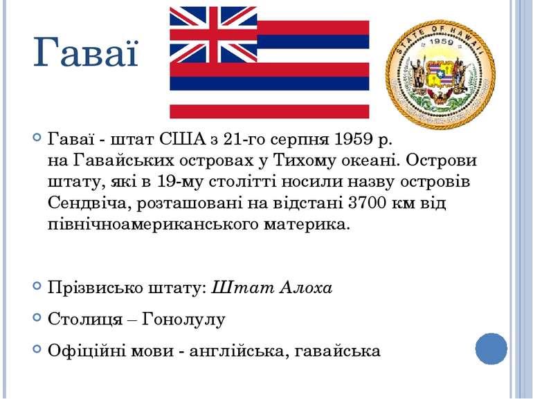 Гаваї Гаваї - штатСШАз 21-го серпня 1959 р. наГавайських островахуТихому...