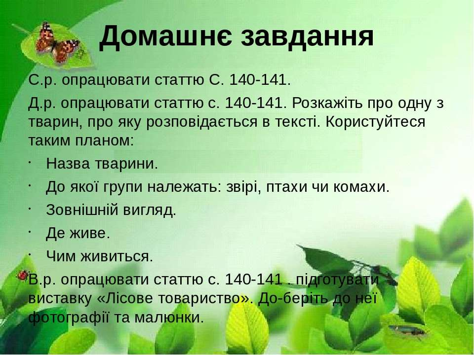 Домашнє завдання С.р. опрацювати статтю С. 140-141. Д.р. опрацювати статтю с....