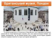 Британський музей, Лондон Головний музей всього Сполученого Королівства став ...