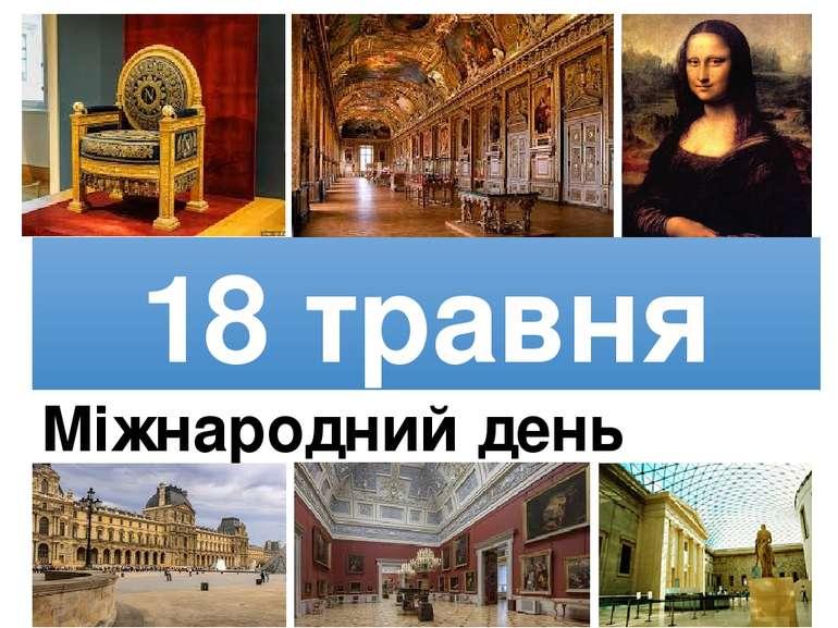 Міжнародний день музеїв 18 травня