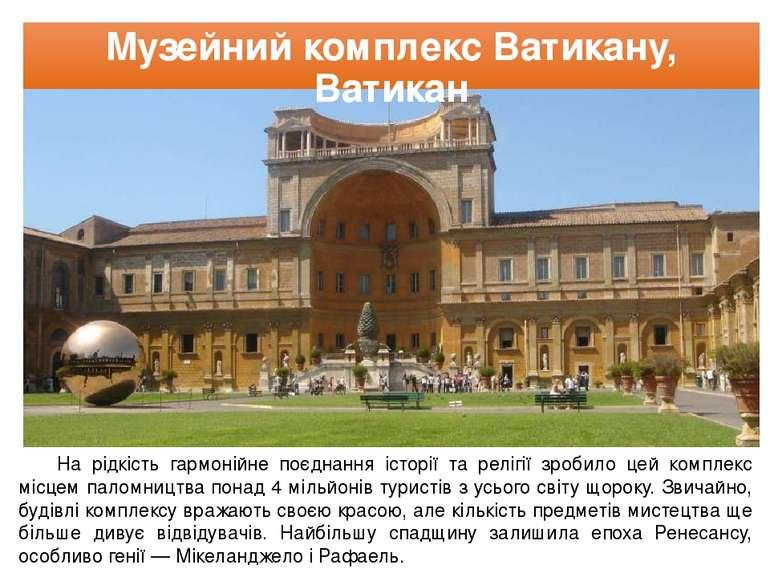 Музейний комплекс Ватикану, Ватикан На рідкість гармонійне поєднання історії ...
