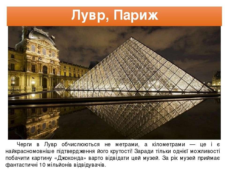 Лувр, Париж Черги в Лувр обчислюються не метрами, а кілометрами — це і є найк...