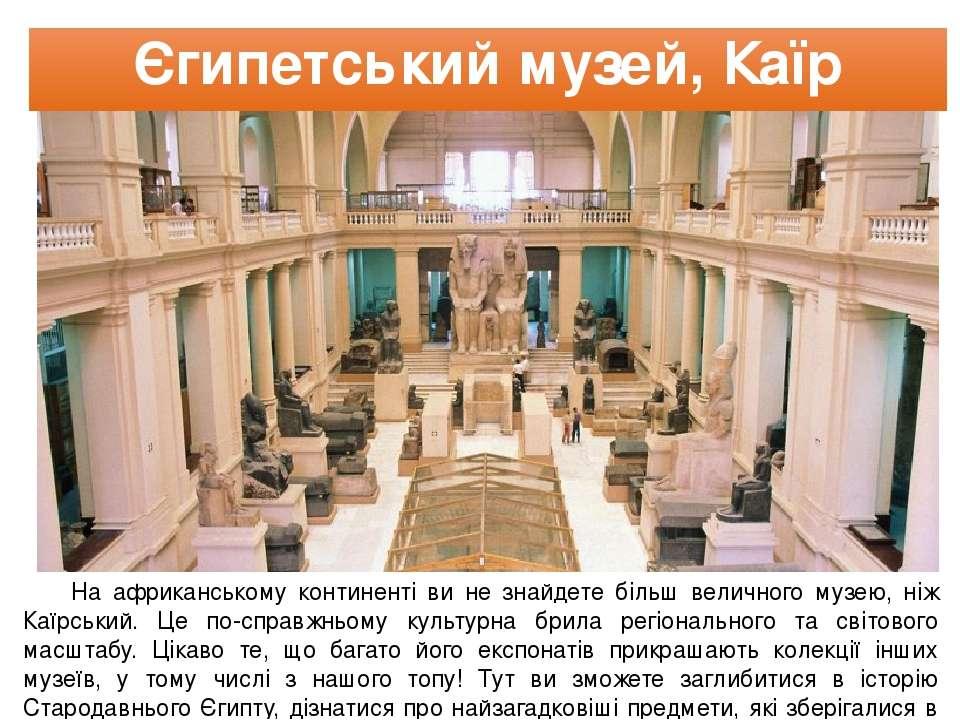 Єгипетський музей, Каїр На африканському континенті ви не знайдете більш вели...
