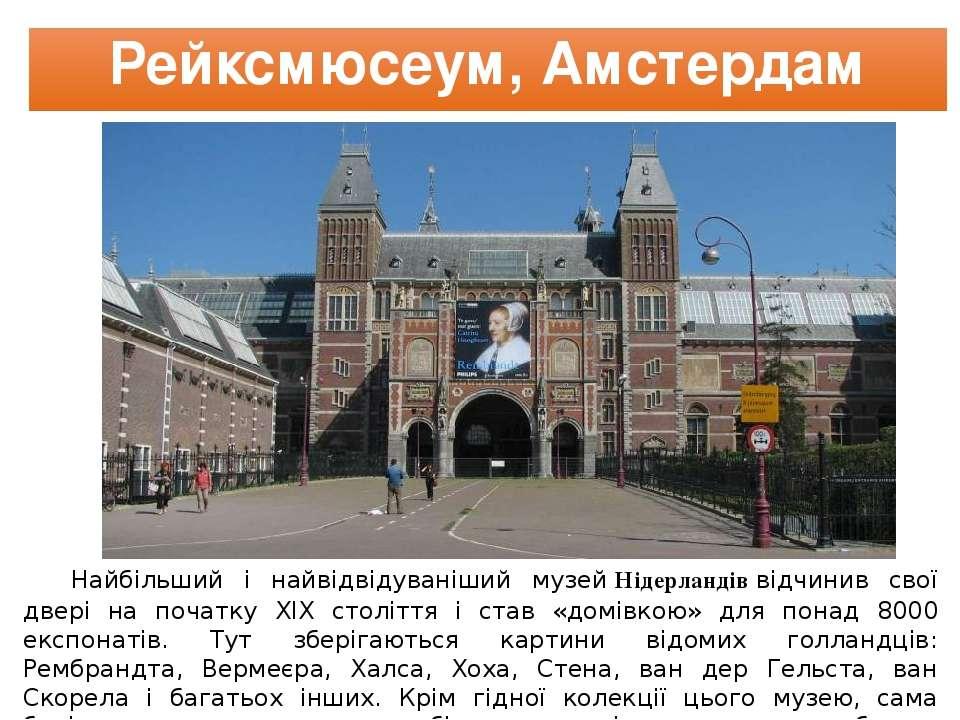 Рейксмюсеум, Амстердам Найбільший і найвідвідуваніший музейНідерландіввідчи...