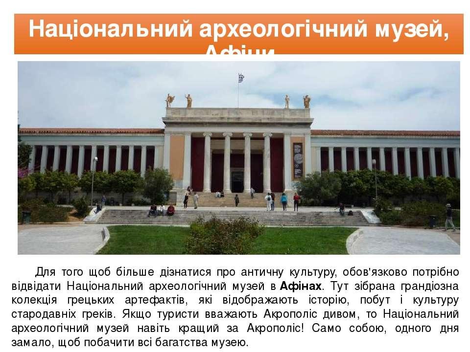 Національний археологічний музей, Афіни Для того щоб більше дізнатися про ант...