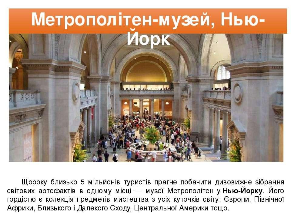 Метрополітен-музей, Нью-Йорк Щороку близько 5 мільйонів туристів прагне побач...