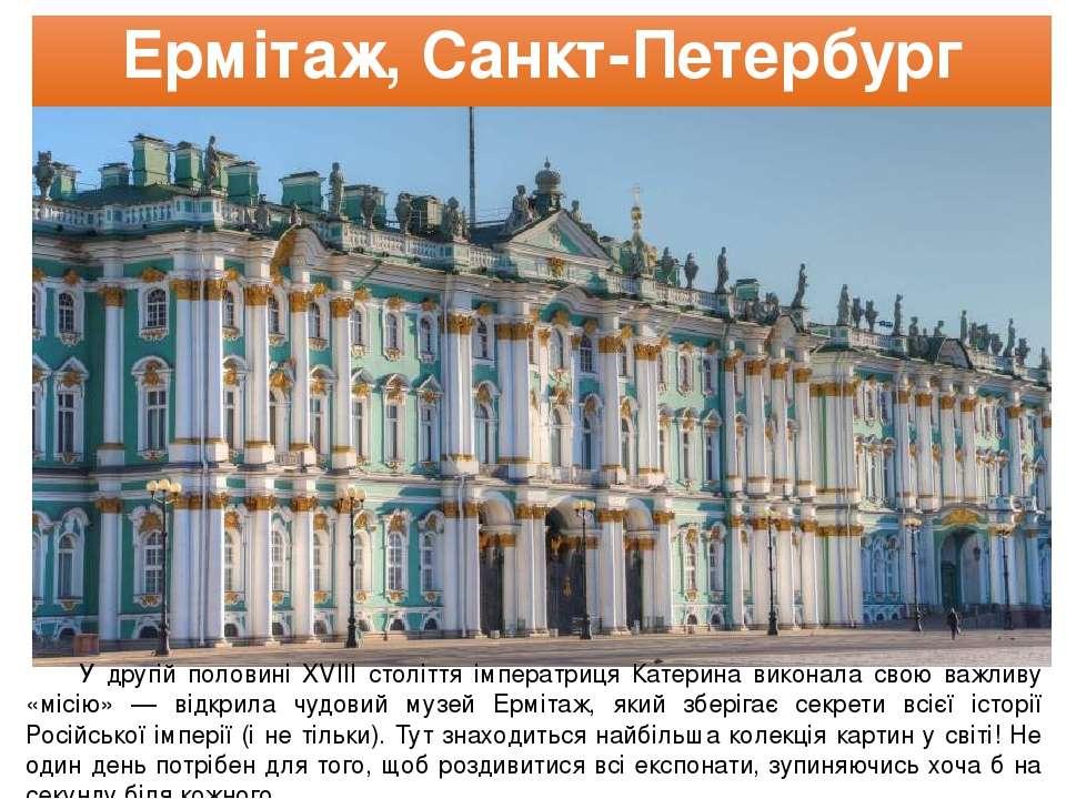 Ермітаж, Санкт-Петербург У другій половині XVIII століття імператриця Катерин...